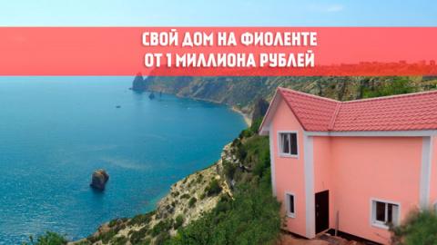 Строительство домов в Севаст…