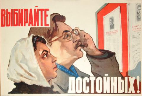 Немного о выборах в СССР