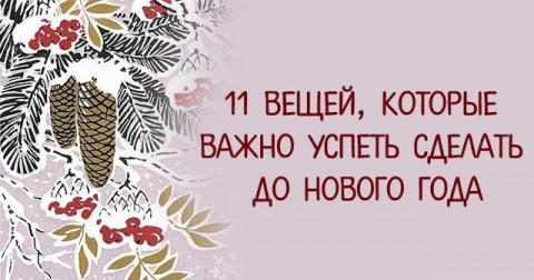11 ВЕЩЕЙ, КОТОРЫЕ ВАЖНО УСПЕ…