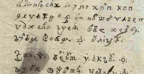 Расшифровано написанное «оде…
