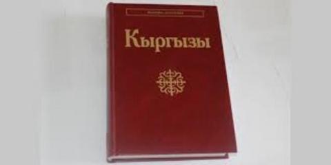 Киргизский маразм