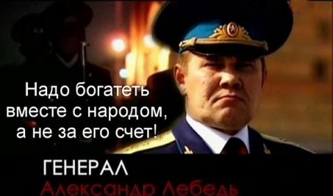 Лебедь Александр Иванович – …