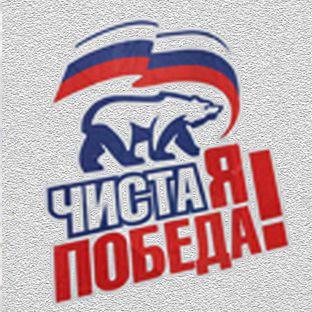 """За Саранск """"ЕдРу"""" придётся п…"""