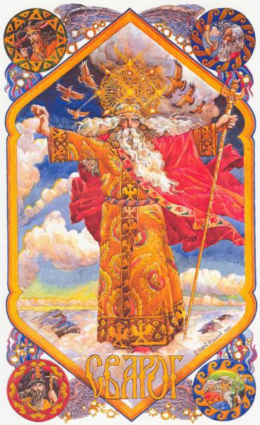 21 сентября - День Сварога