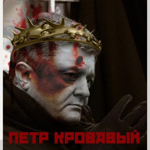 Европейская весна Порошенко или танцы на костях Украины