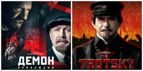 Сериалы «Демон революции» и …