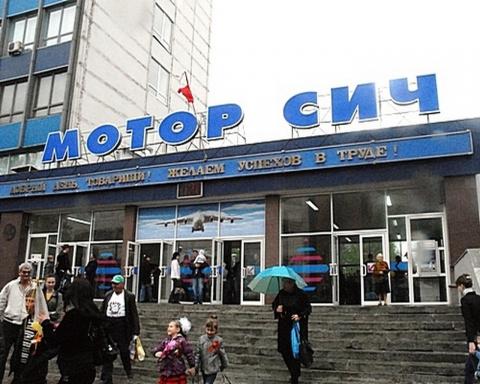 Рождённые ползать продавали «Мотор Сич» на утиль. Александр Ростовцев