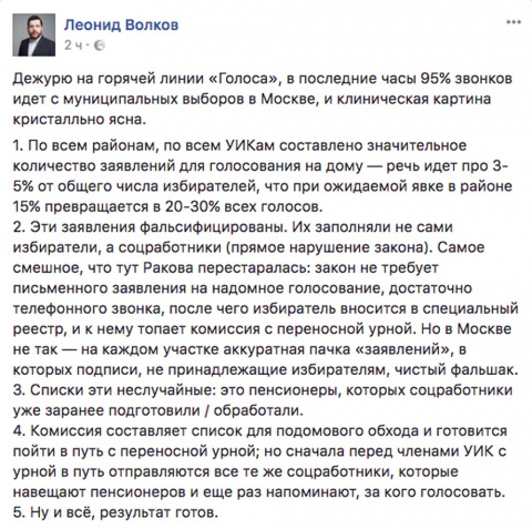 Как московских стариков заст…