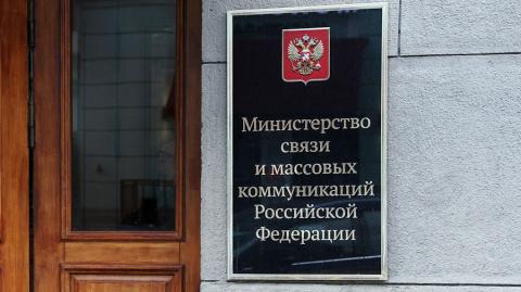 Минкомсвязи уточнило список данных пользователей для ФСБ