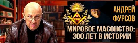 Андрей Фурсов. Мировое масон…