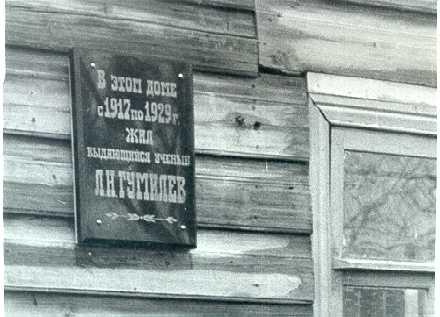 Ритмы истории Льва Гумилёва