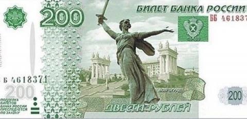 Банк России выпустит купюры …