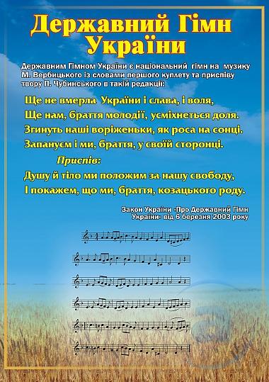 Україна та українці