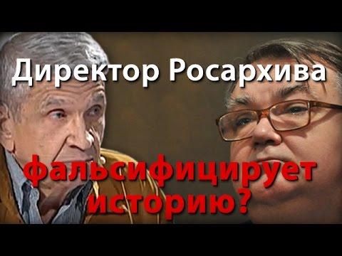 Фальсификация исторических архивов проходила при Горбачеве и Ельцине
