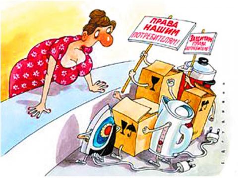 Куда смотрят защитники прав потребителей?