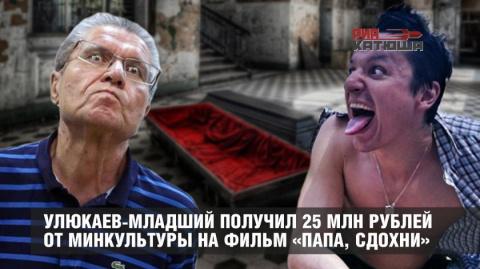 Сын за отца: Улюкаев-младший…