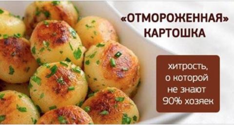 «Отмороженная» картошка — тр…