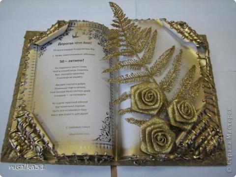 Открытки книжка своими руками