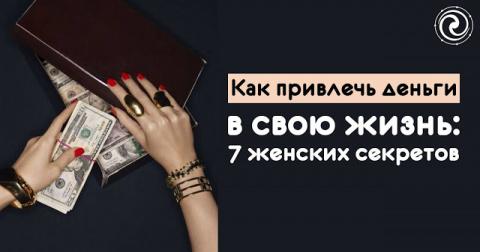 Как привлечь деньги в свою жизнь: 7 женских секретов