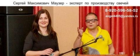 Сергей Маузер