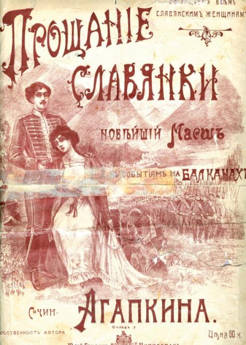 История одной песни. Прощание славянки.