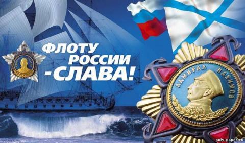 Россия отмечает День ВМФ