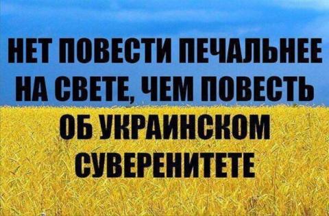 Страна колония: как Украина …