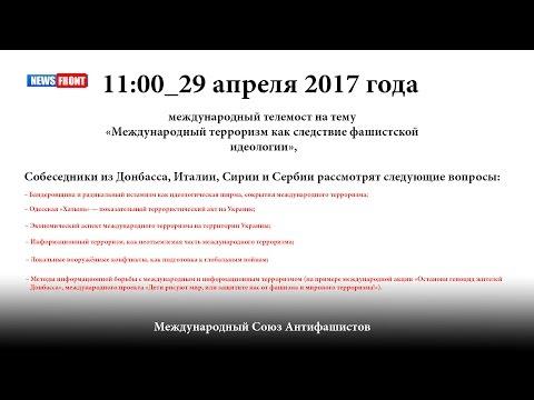 29 апреля состоится телемост «Международный терроризм как следствие фашистской идеологии»