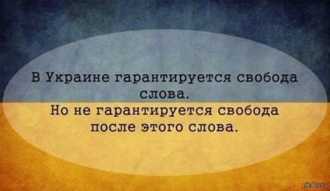 Свобода слова и Украина поня…