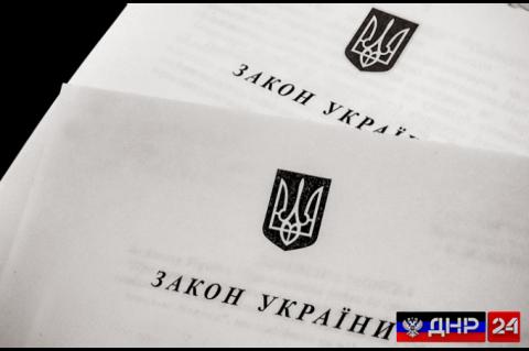 Закон «о реинтеграции Донбасса» заблокирован до февраля