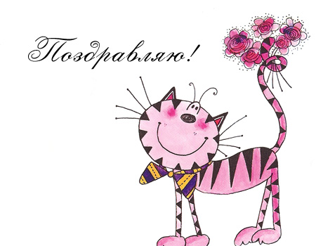 Всех с весенним женским праздником!