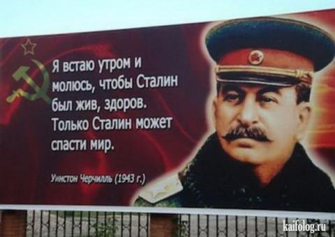 Загадка Сталина