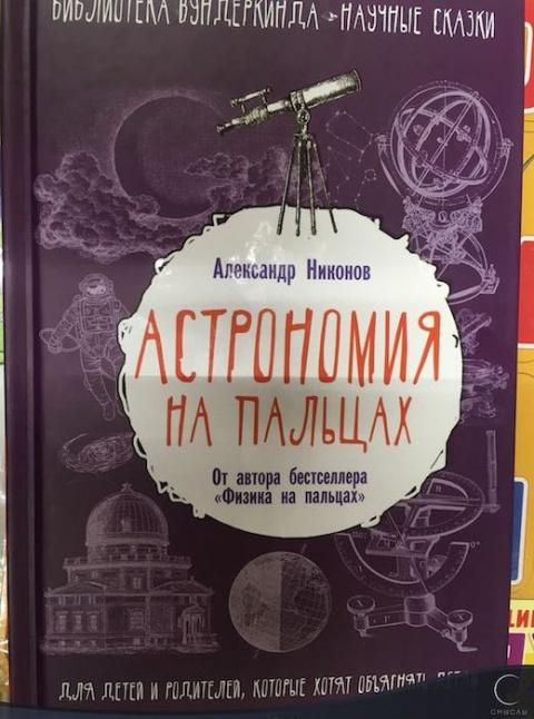 «Астрономия на пальцах» - вот такая детская книжка...
