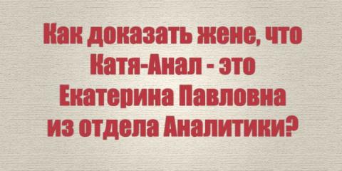 Как угодить жене? Исповедь мужа!)))