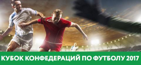 Газон стадиона «Санкт-Петербург» готов к Кубку конфедераций