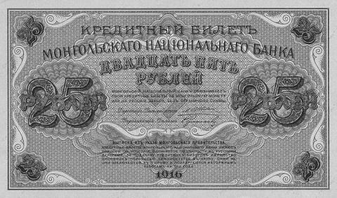 Причины помещения свастики на российских бумажных деньгах образца 1917 и 1918гг.