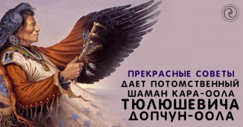 Прекрасные советы дает потомственный шаман Кара-Оола Тюлюшевича Допчун-Оола