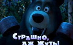 Мы Машу – любим, мы – Медвед…