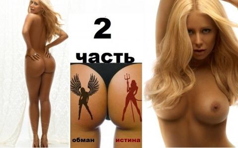 О ничтожестве женской натуры-2