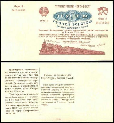 Беспроцентные заёмные обязательства НКПС 1923г.