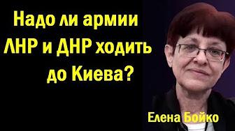 Eлeнa Бoйкo - Нaдo ли apмии ЛHP и ДHP xoдить дo Киeвa? (политика)