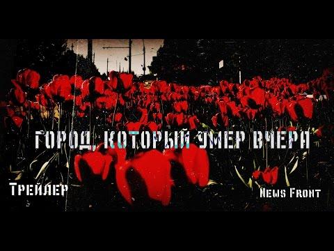 Трейлер к документальному фильму Никиты Возмителя «Город, который умер вчера» [21+]