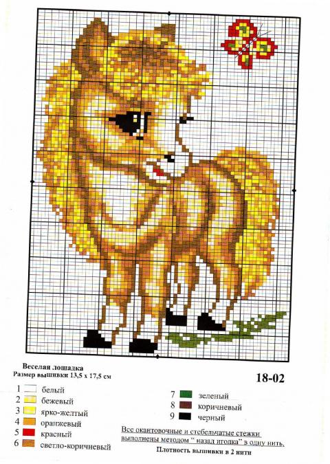 картинку веселая лошадка
