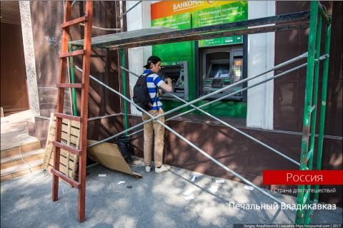 Владикавказ — столица печали России