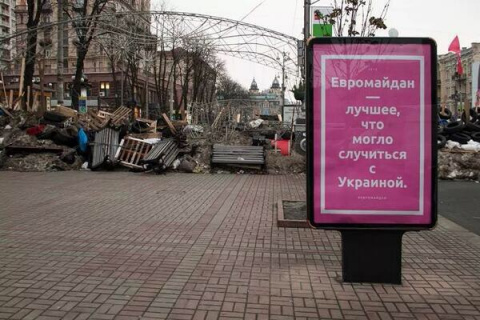«Евромайдан — лучшее, что мо…