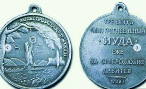 Горбачеву вручат орден Иуды, изготовленный на Южном Урале