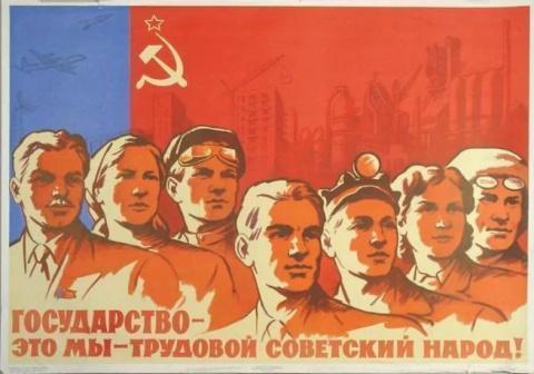 Социальная политика СССР - т…