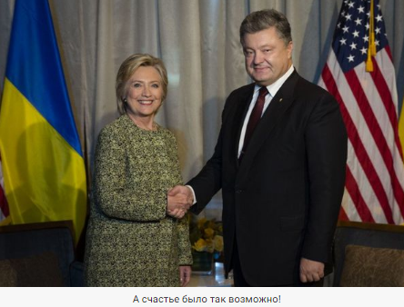 Трамп не простил Украине поддержку Клинтон. Александр Роджерс