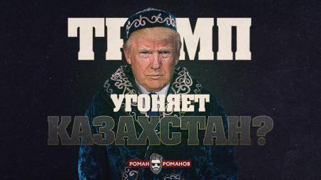 Трамп угоняет Казахстан?