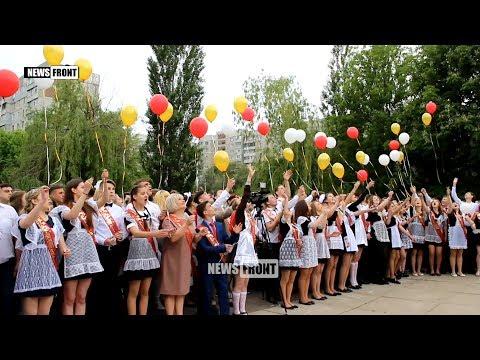 Глава ЛНР посетил последний звонок в одной из луганских школ